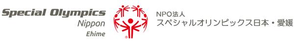 スペシャルオリンピックス日本・愛媛